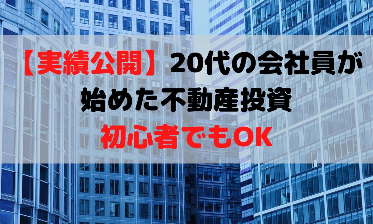 【実績公開】20代の会社員が始めた不動産投資 初心者でもOK