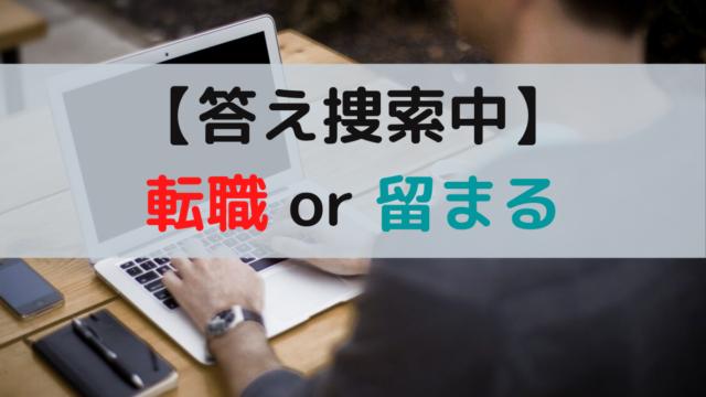 【答え捜索中】 転職 or 留まる