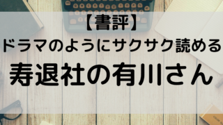 【書評】 ドラマのようにサクサク読める 寿退社の有川さん