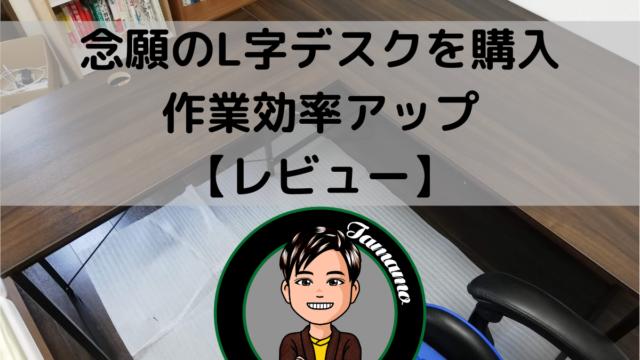念願のL字デスクを購入 作業効率アップ 【レビュー】